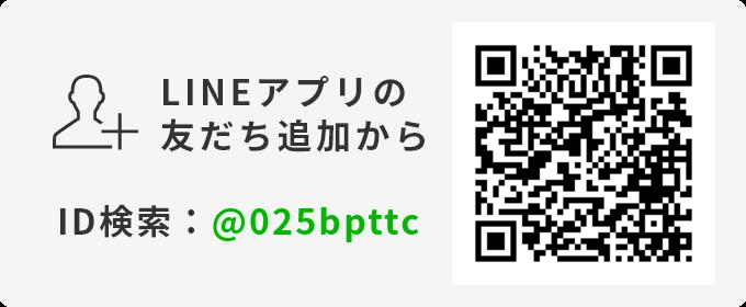 LINE友だち追加 ID検索:@025bpttc